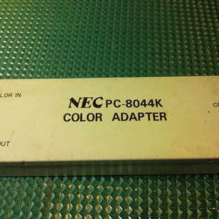 NEC PC8044K  カラーアダプター 中古品