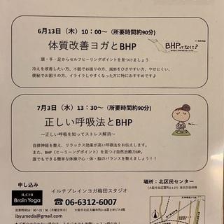 6/13(木)    体質改善ヨガ...