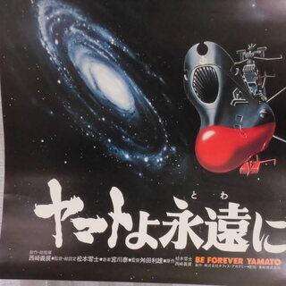昭和映画ポスター ヤマトよ永遠に 宇宙戦艦ヤマト サーシャ 松本零士