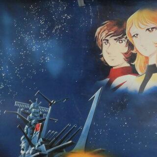 昭和映画ポスター さらば 宇宙戦艦ヤマト 愛の戦士たち 当時モノ...