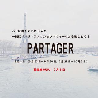 【パリファッションウィークに行く‼︎6泊8日】説明会