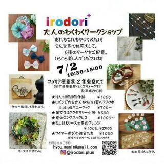 7/2 irodori+大人のわくわくワークショップin名古屋緑区徳重