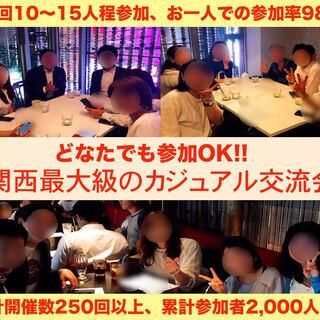 大阪(梅田)で気軽に交流したいメンバー募集中!!!※直近の開催日...