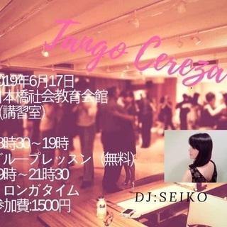 Tango Cereza 6月17日 日本橋 ミロンガ