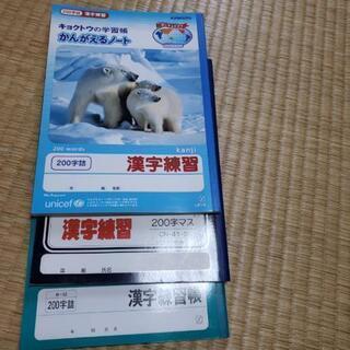 漢字200字 三冊