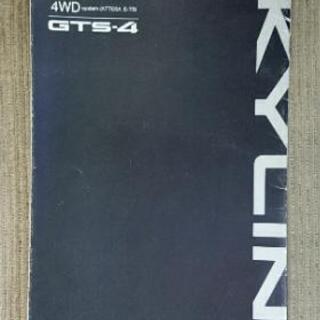 当時物 R32GTRカタログ