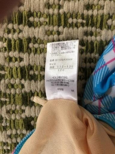 9f56416834888a 女の子 水着 120 (じゃぱん) 南流山のキッズ用品《子供服》の中古 ...