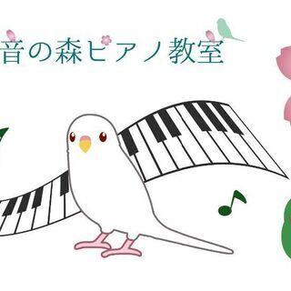 さくら音の森ピアノ教室