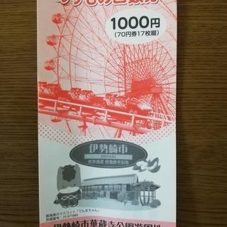 華蔵寺公園回数券です!