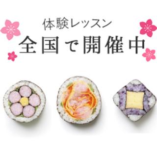 【愛西市】飾り巻き寿司 技能3級認...