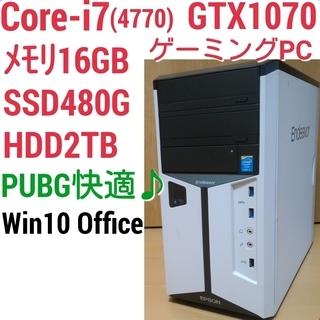 お取引中)爆速ゲーミング Core-i7 GTX1070 SSD...