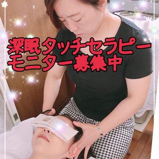 【モニター募集】深眠タッチセラピー