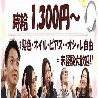 【時給1300~+交通費】コールセンタースタッフ【未経験大歓迎!】