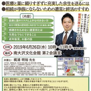 弁護士無料相談会 -令和 スペシャル企画 『終活コトハジメ』-