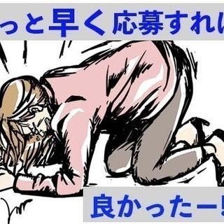 ♪入社祝い金5万円あり♪高時給@^8^@週払いOK!!