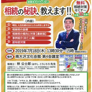 税理士無料相談会 -令和 スペシャル企画 『終活コトハジメ』-