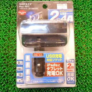 【JR-172】NAPOLEX イルミソケット D2 USB 2...