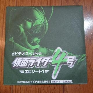 非売品仮面ライダー4号DVD