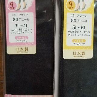 日本製 大きいサイズ レギンス 2サイズ