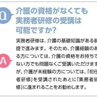 【川西教室】 介護福祉士実務者研修開催