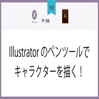 【大阪】Illustratorのペンツールでキャラクターを描く!