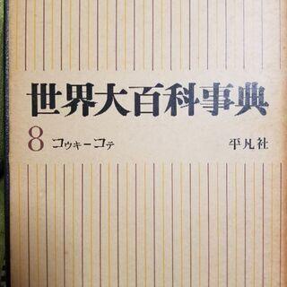 平凡社 世界大百科事典 全24巻+別冊2冊