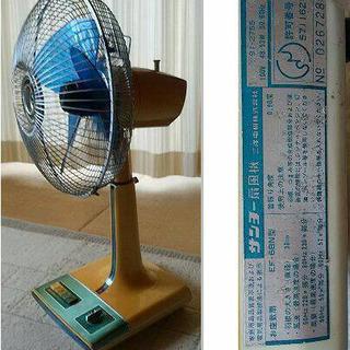 サンヨー扇風機 2台【動作確認済】※年季入ってます