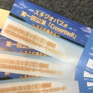 ミュージカル公演のチケット
