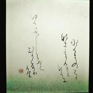 「小島切」の一首を色紙に「散らし書き」してみました。