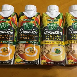 (配達付き)野菜生活100 2種類 ソイポタージュ 計4本