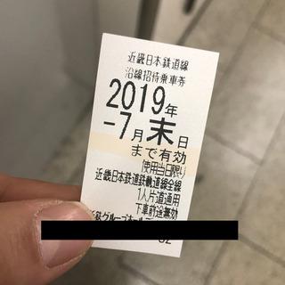 【最終値下】近鉄株主優待券2019年7月まで