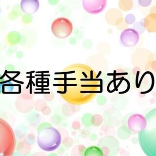 ヘルパーステーションみずたまサポート 土・日・祝 専属ヘルパー大募集!!