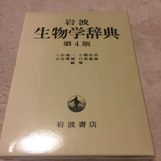 岩波 生物学辞典