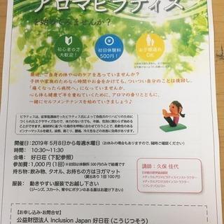 千里の寺子屋好日荘「アロマピラティス教室」