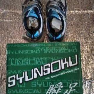 未使用の瞬足の靴24.5㎝      男の子