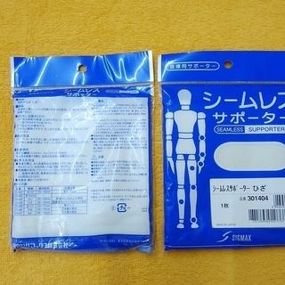医療用シームレスサポーター ひざ35~45cm