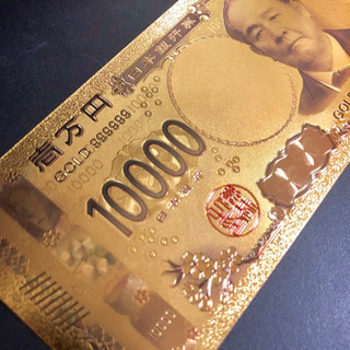 ★24kGoid★新紙幣★渋沢栄一★壱万円札★