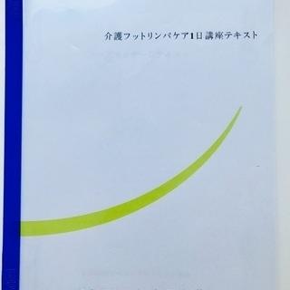 1day介護向けフットマッサージ講座 - 熊本市