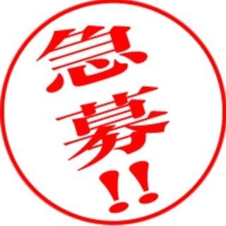 ☆6/14(金)のみ 【日払い】 日給9000円 作業終了後、手渡し☆