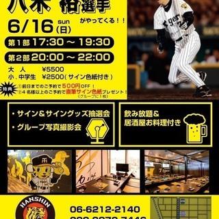 6月16日(日)限定!阪神タイガースファンの皆さん必見!OB八木...