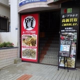 ☆ブランドバッグ&貴金属 買取/販売 リユースショップ☆