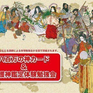 守護神無料鑑定!&八百万の神カード体験勉強会& in 広島 6/24