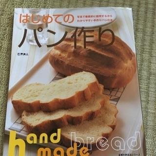 パン作り本