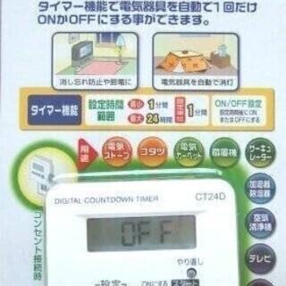 【新品・未使用品】1回だけ「入・切」デジタルタイマー CT24D...