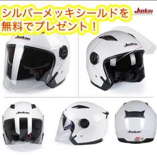 【新品未使用】JIEKAI JK-512 ジェットヘルメット Mサイズ