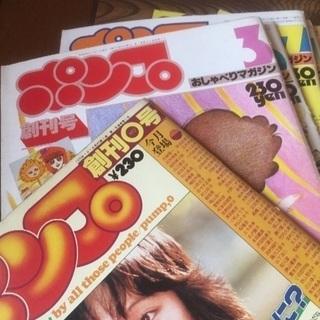 中古雑誌「ポンプ」創刊0号から終刊号まで全78冊