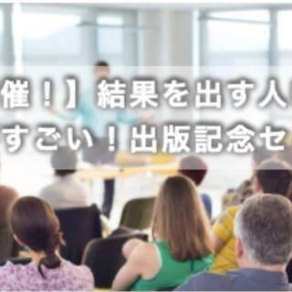 大阪開催!結果を出す人は「修正力」がすごい!出版記念セミナー