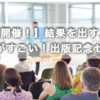 名古屋開催!結果を出す人は「修正力」がすごい!出版記念セミナー
