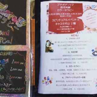 犬山キャスタ 2階イベントブース『MON FAVORI』