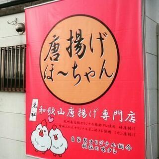 和歌山唐揚げ専門店  唐揚げほーちゃん